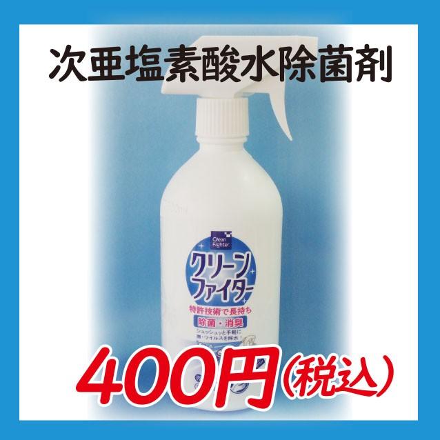 クリーンファイター/次亜塩素酸水除菌/500ml