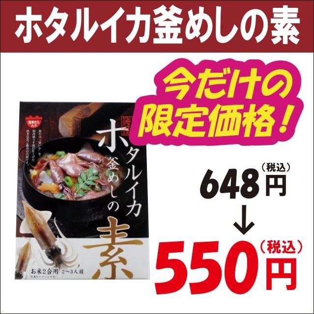 ホタルイカ釜めしの素/2合用/日本海