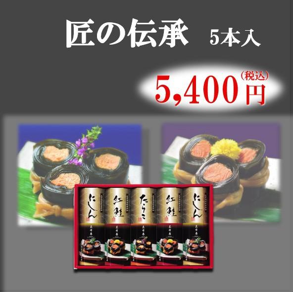 昆布巻き 匠の伝承 5本入り(にしん巻/紅さけ巻/...