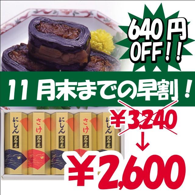 雅の華FH-300/5本入り/2,600円/お歳暮/お正月/に...