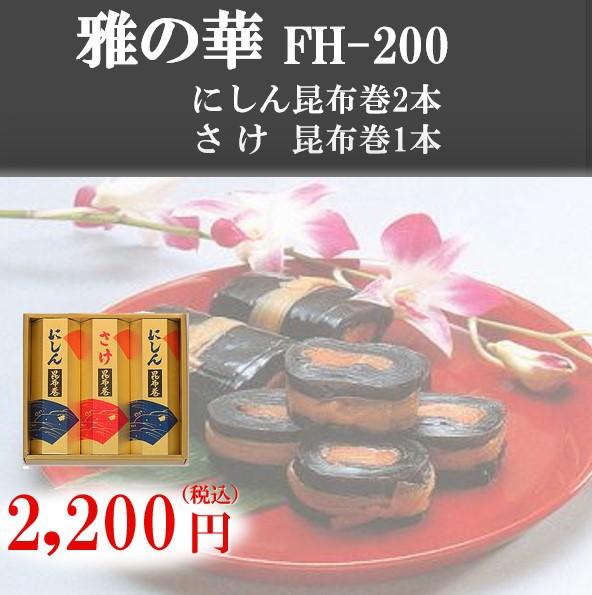 ■雅の華FH-200/にしん昆布巻2本/さけ昆布巻/お歳...