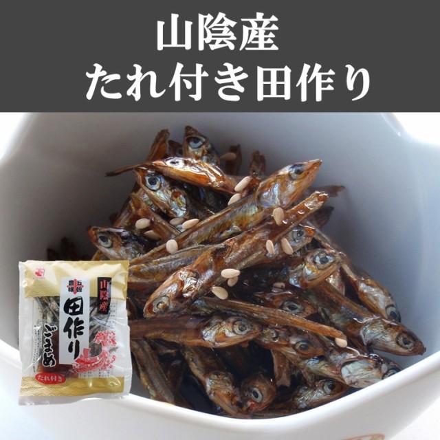 ・山陰産たれ付き田作り30g+30g/かね七/