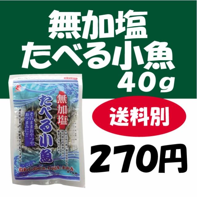 無加塩たべる小魚/同梱商品/40g/かね七/和食だし/...