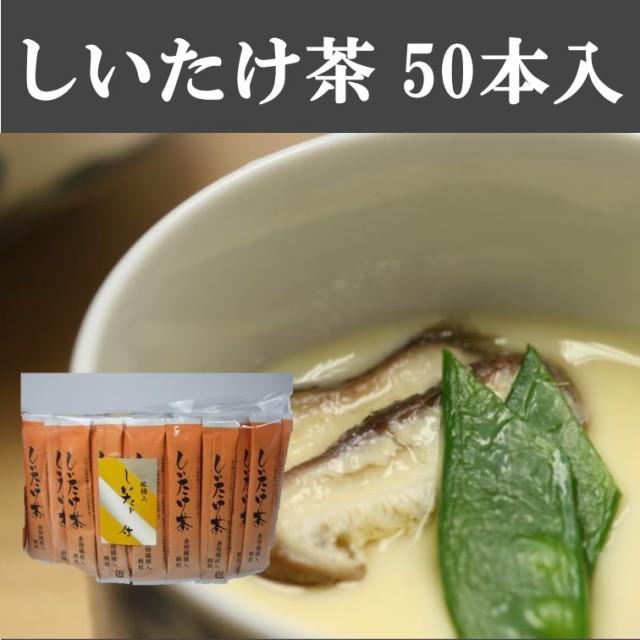 ・しいたけ茶3g×50本/簡単/おいしい/かね七/お...