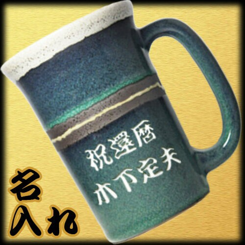 名入れ ビールジョッキ 陶器 ビアマグ 誕生日 父...