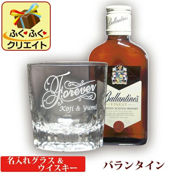 名入れグラス & ウイスキー バランタイン (ARシ...