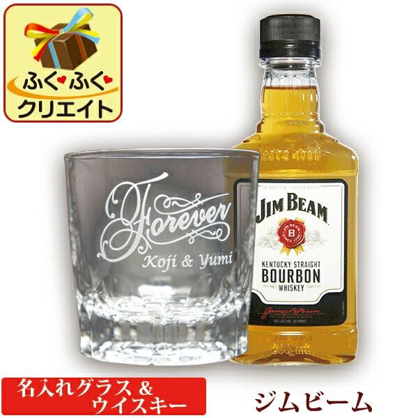 名入れグラス & ウイスキー ジムビーム (ARシリ...