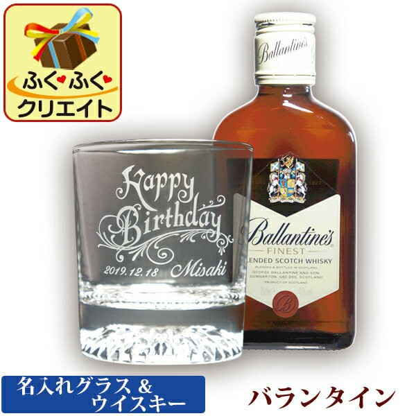 名入れグラス & ウイスキー バランタイン (HKシ...