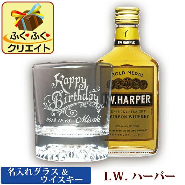 名入れグラス & ウイスキー IWハーパー (HKシリ...