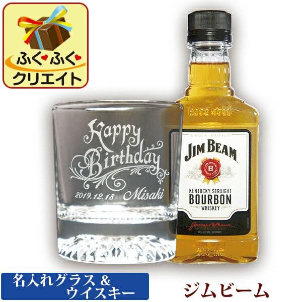名入れグラス & ウイスキー ジムビーム (HKシリ...