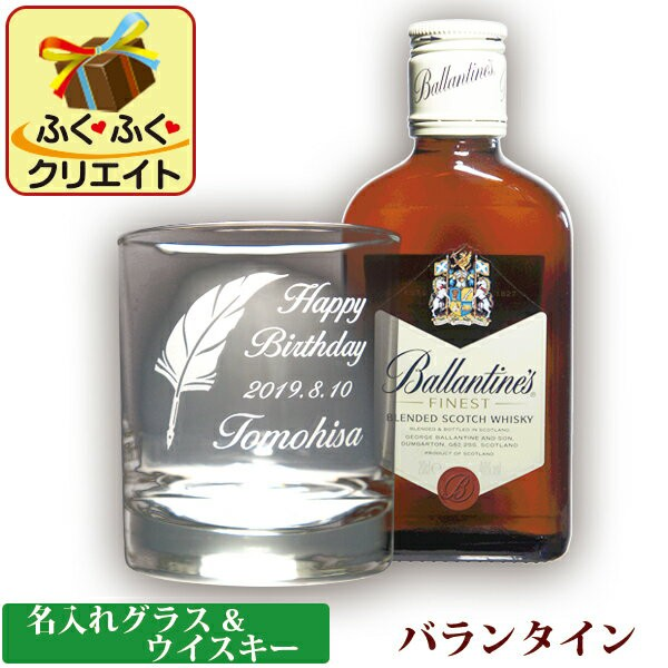 名入れグラス & ウイスキー バランタイン (ILシ...