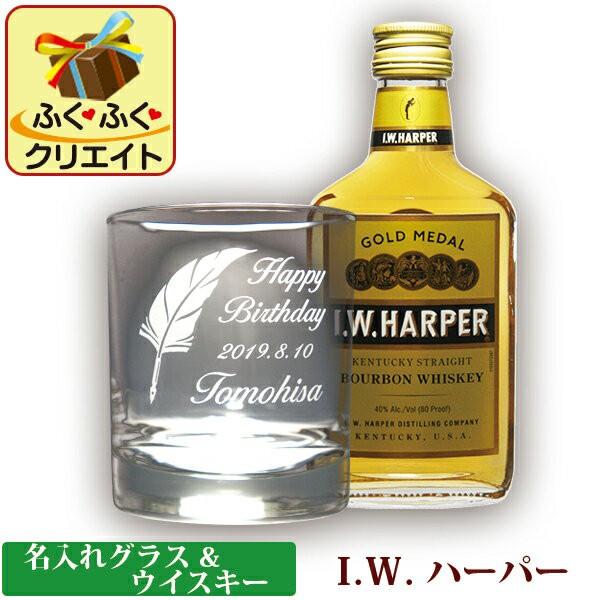 名入れグラス & ウイスキー I.W.ハーパー (ILシ...