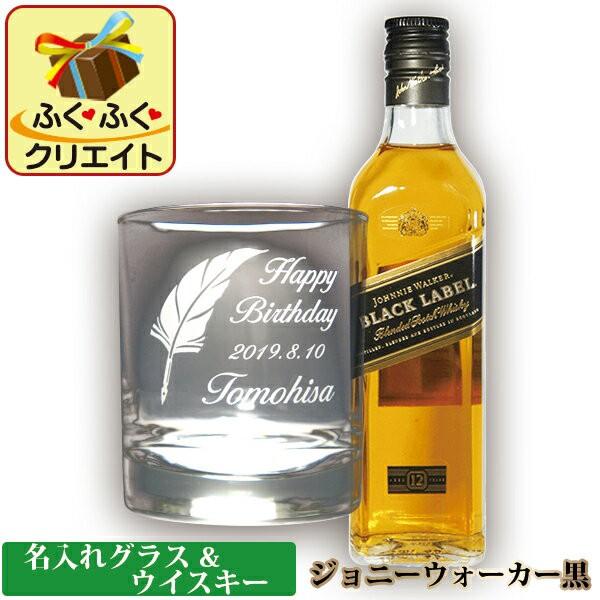 名入れグラス & ウイスキー ジョニーウォーカー...
