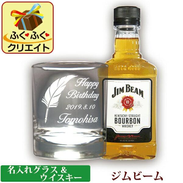 名入れグラス & ウイスキー ジムビーム (ILシリ...