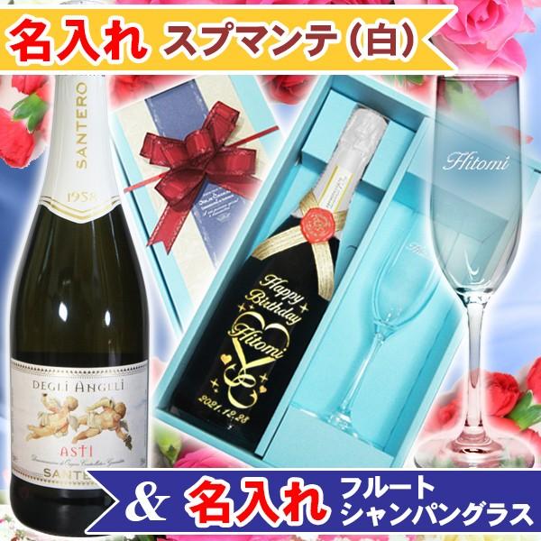 名入れ スプマンテ & フルート シャンパングラス 名前入り スパークリング ワイン ギフトセット  (天使のアスティ  白)  誕生日プレゼン