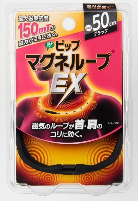 ピップマグネループEX 【ブラック 45cm】 【ブラ...