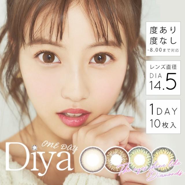 Diya(ダイヤ)ワンデー 度あり 度なし ワンデー 1...