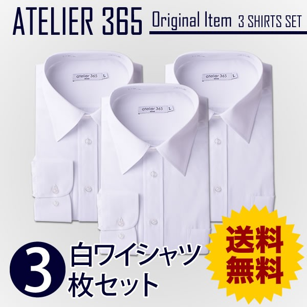 長袖 ワイシャツ 3枚セット 白ワイシャツ 白Yシャ...
