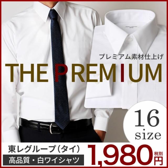 白ワイシャツ 長袖ワイシャツ メンズ ワイシャツY...