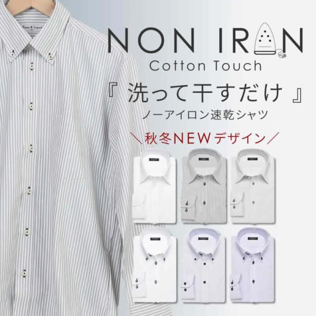 ノーアイロンシャツ メンズ 長袖 ワイシャツ ポリ...