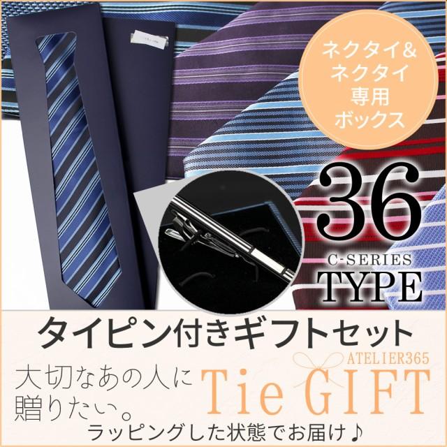 【送料無料】ギフトBOX入り タイピン&ネクタイ ...