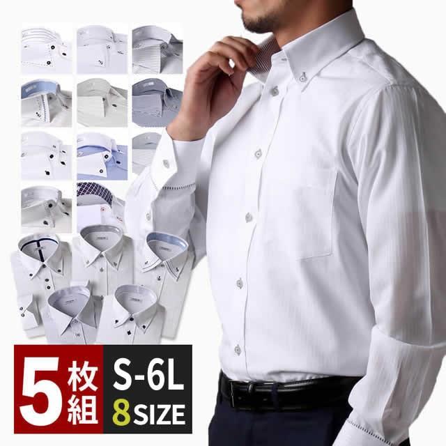 長袖 ワイシャツ 5枚セット 1週間コーディネート イージーケア メンズ シャツ 5枚組 白 ビジネス ドレスシャツ /at101【送料無料】