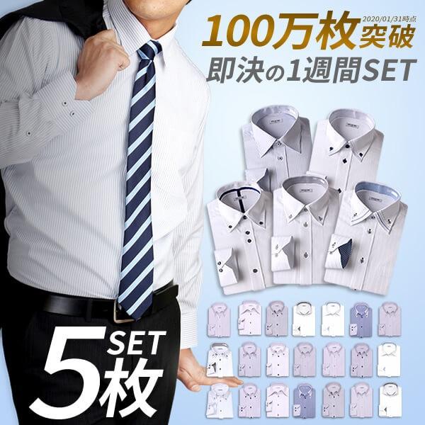 長袖 ワイシャツ 5枚セット 福袋 1週間コーディネート イージーケア メンズ シャツ 5枚組 白 ビジネス ドレスシャツ /at101【送料無料】