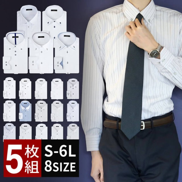 長袖 ワイシャツ 5枚セット 福袋 1週間コーディネ...