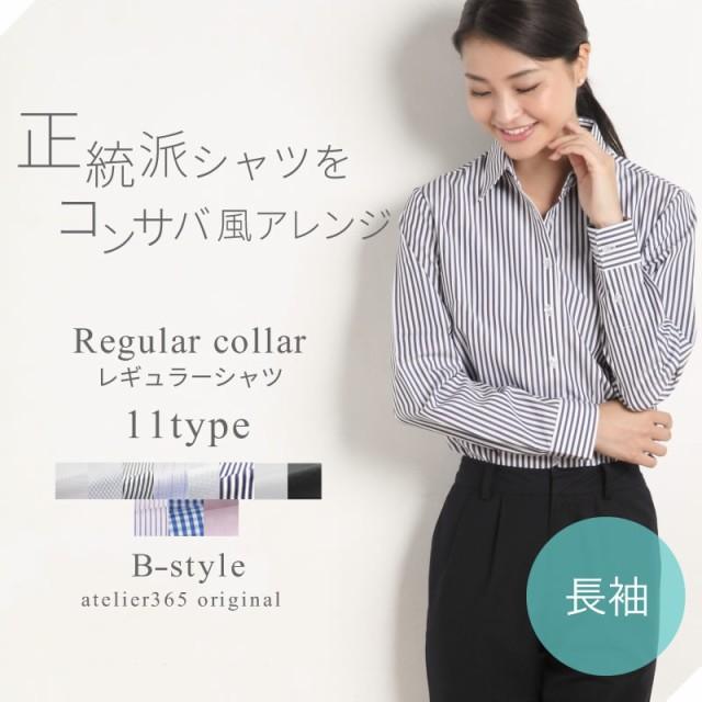 ワイシャツ レディース ★レギュラー衿★ 長袖 ブ...