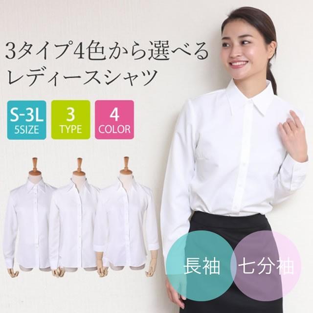 プチプラ レディース シャツ 長袖 or 七分袖 ブラ...