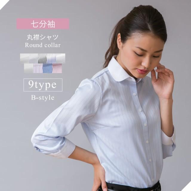 ワイシャツ レディース ★ラウンドカラー★ 七分...