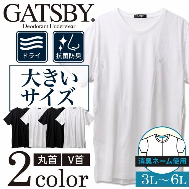GATSBY 大きいサイズ インナー 抗菌防臭  汗対策 ...