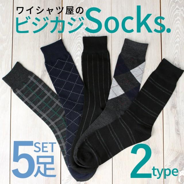 【メール便で送料無料】カジュアル柄靴下5足セッ...