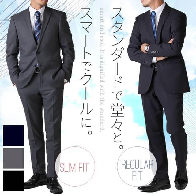 【送料無料】ビジネス スーツ 2つボタン 洗える ウォッシャブルパンツ スリムスーツ メンズ スーツ セットアップ /oth-me-su-1595