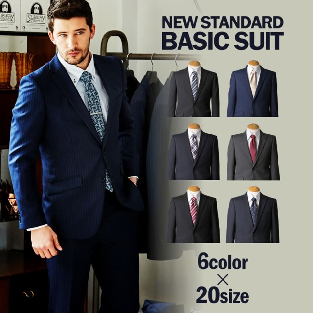 【送料無料※一部地域を除く】スーツ メンズ ビジネス 20サイズ セットアップ リクルート 就活/oth-me-su-1677【同梱不可・別送品】