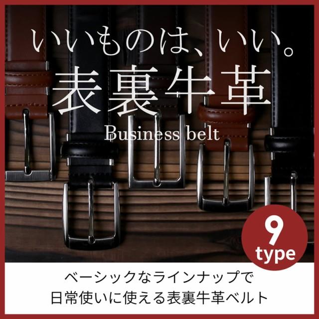 【メール便で送料無料】ビジネス ベルト レザー ...