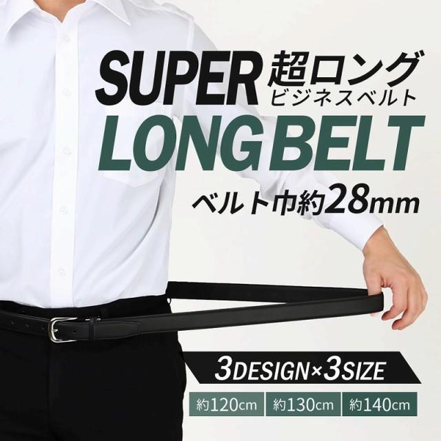 【NEW】ベルト メンズ 大きいサイズ ロングサイズ...
