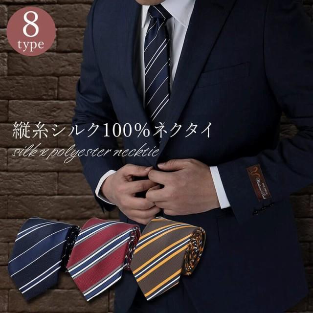 ネクタイ シルク メンズ レジメンタル ストライプ ビジネス フォーマル 結婚式 スーツ /oth-ux-ne-1874【メール