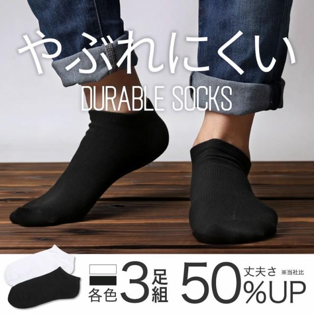 【メール便で送料無料】靴下 3足組 丈夫 くるぶし...