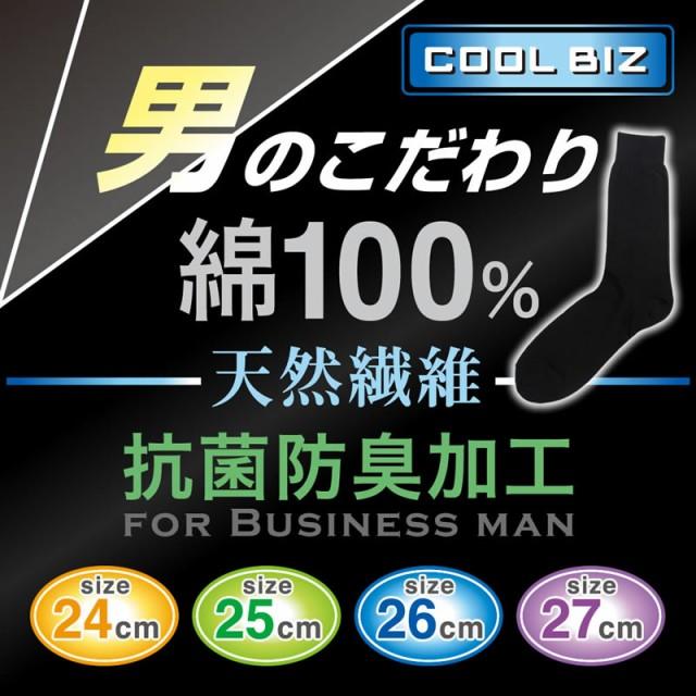 【メール便で送料無料】綿100% 天然繊維 紳士靴...