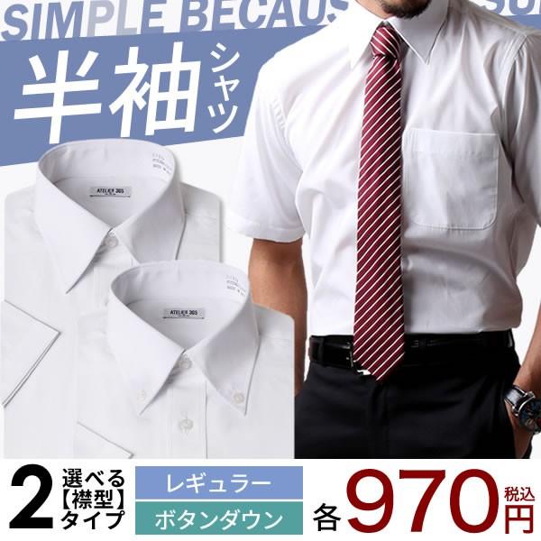 半袖 白 ワイシャツ メンズ ドレスシャツ 通勤 通...