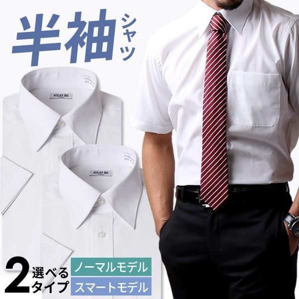 半袖 白 ワイシャツ メンズ 白シャツ レギュラー...
