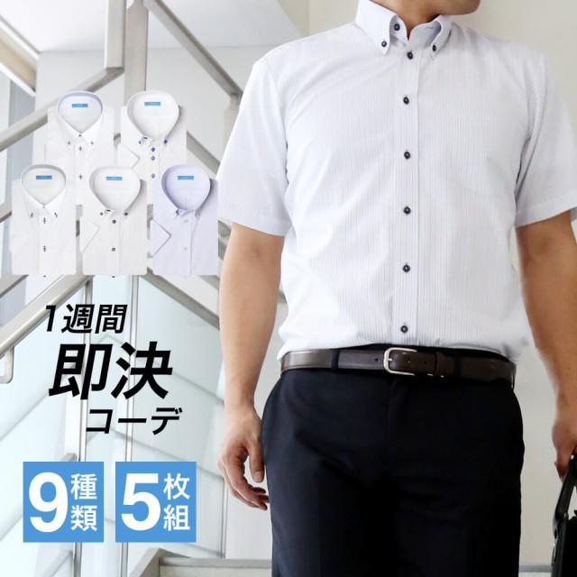 新作 半袖 ワイシャツ 5枚セット【送料無料】ボタ...