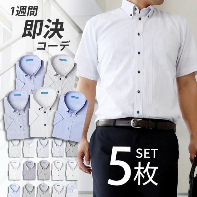 【最終値下げ】半袖 ワイシャツ 5枚セット【送料...
