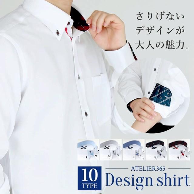 ワイシャツ 長袖 メンズ デザイン Yシャツ 形態安...