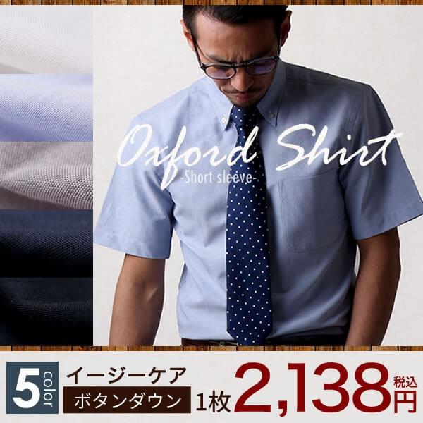 【半袖】5種類から選べる オックスフォード シャツ ボタンダウン【SCVC】【ワイシャツ】/sun-ml-sbu-1112【宅配便のみ】