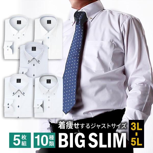 【大きいサイズ】ワイシャツ 5枚組【送料無料】シ...