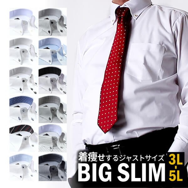 【大きいサイズ】シルエットが綺麗 メンズ 長袖 ...