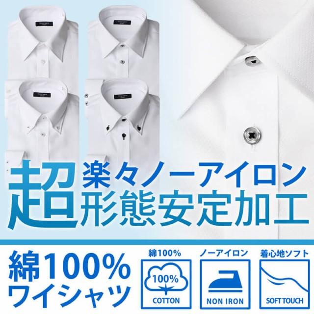 【綿100%】超形態安定加工ワイシャツ ノーアイロ...