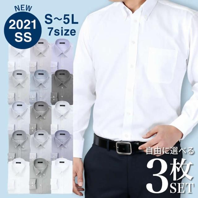 【送料無料】よりどり3枚 デザイン ワイシャツ【...